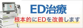 Dr.COBA EDセンター